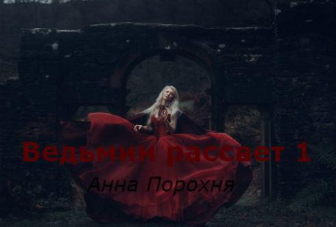 Анна Порохня. Ведьмин рассвет