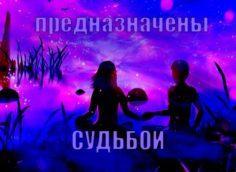 Истории из жизни мистика