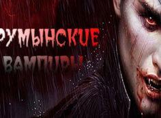 Вампиры Румынии