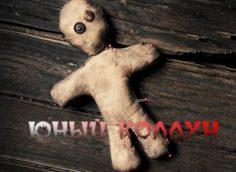Сделал куклу Вуду
