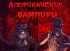Африканские вампиры