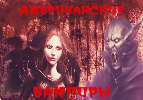 Американские вампиры