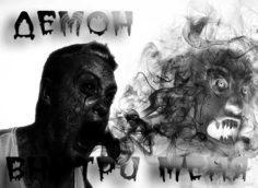 Демон внутри меня