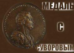 Медаль с Суворовым