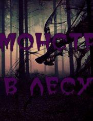 Монстр в лесу