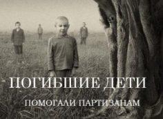Погибшие дети помогали партизанам