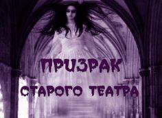 Призрак старого театра