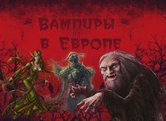 Вампиры Европы