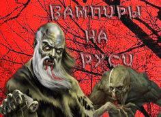Вампиры на Руси