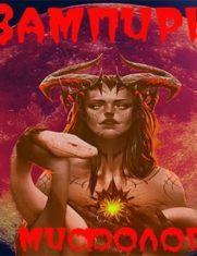 Вампиры в мифологии