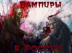 Вампиры в России