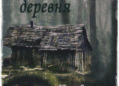 Юлия Скоркина Заброшенная деревня