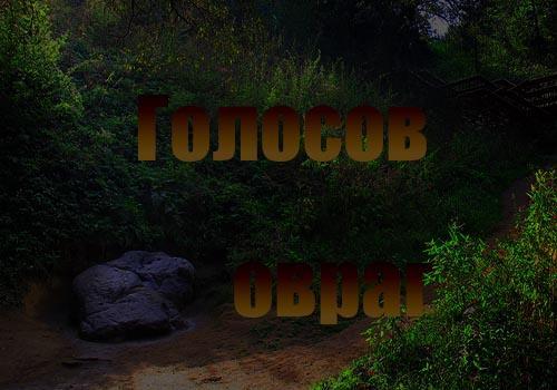 Голосов овраг в Коломенском