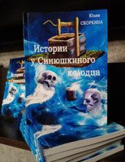 Истории у Синюшкиного колодца