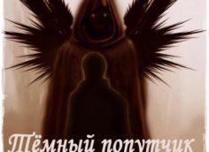 Тёмный попутчик 3
