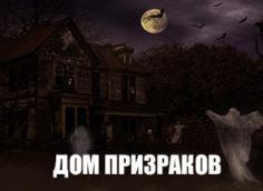 Дом призраков