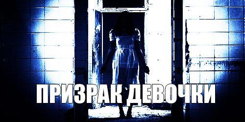 Призрак девочки