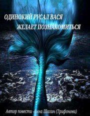 Одинокий русал Вася желает познакомиться.