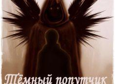 Тёмный попутчик 6
